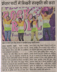 news fresher party rock and rool 2014 date 18/11/2014